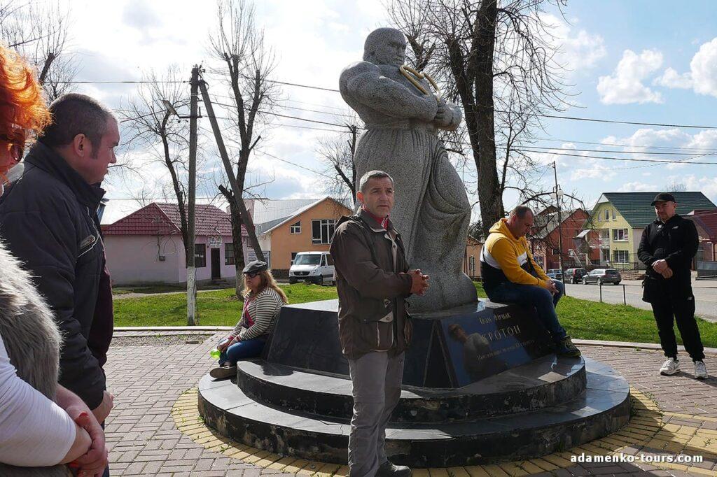 Белки. Памятник Кротону. Иван Фирцак, Иван-сила.